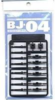 ウェーブ オプションシステム BJ-04 ボールジョイント 4mm OP-372