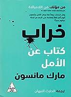 كياب سون اب كياب مارك مارك مانسون من من وراي الرمل Arabic Book Paperback Novel Ruin A Book About Hope Mark Manson