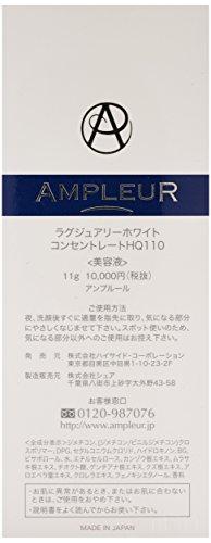 AMPLEUR(アンプルール)ラグジュアリーホワイトコンセントレートHQ11011ml美容液