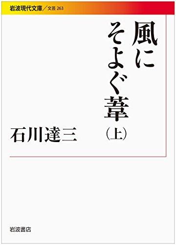 風にそよぐ葦(上) (岩波現代文庫)