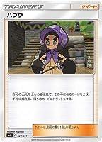 ポケモンカードゲーム/PK-SMM-027 ハプウ