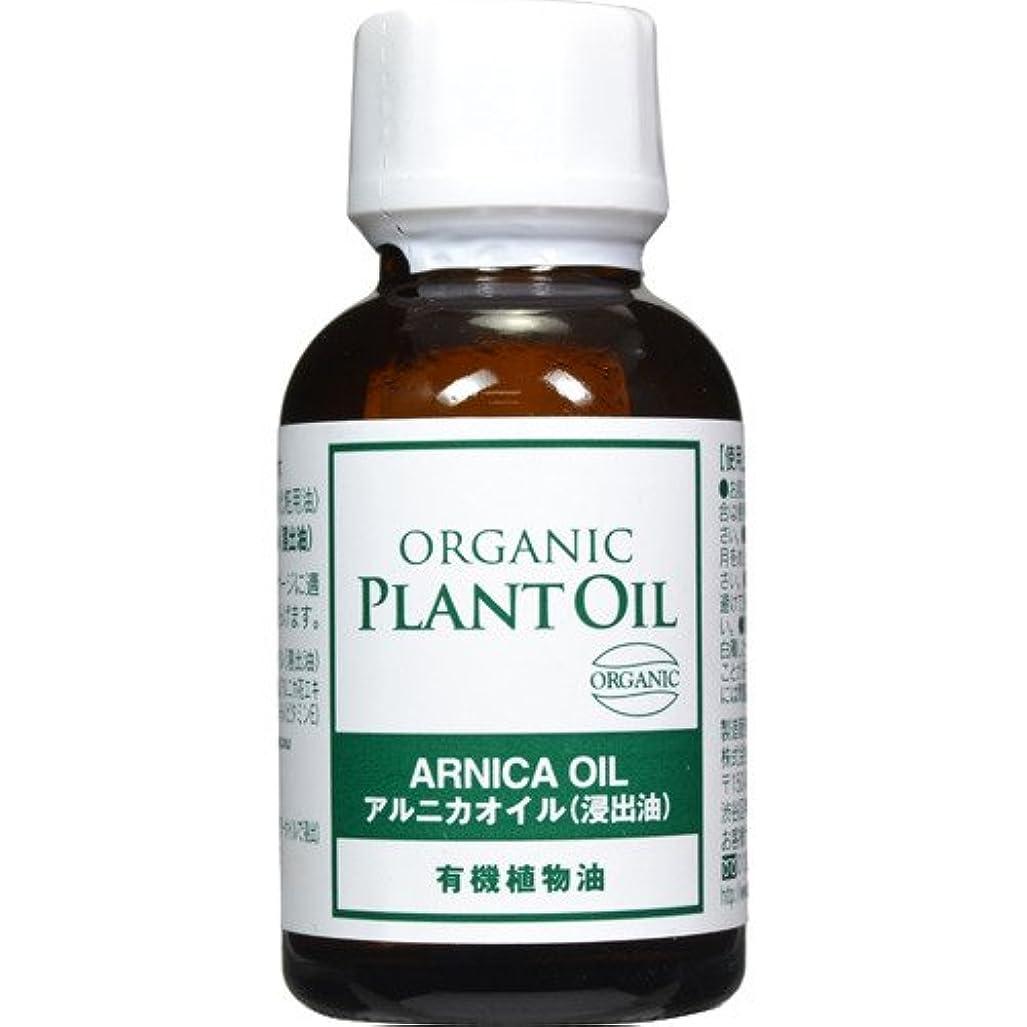 ロゴ薄い石油生活の木 有機アルニカオイル(浸出油) 25ml