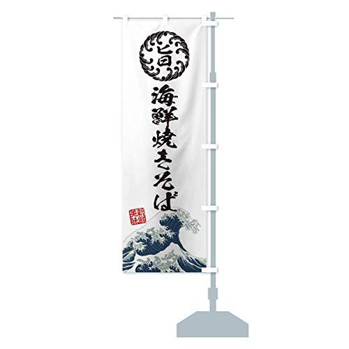 海鮮焼きそば/海鮮・魚介・鮮魚・浮世絵風・レトロ風 のぼり旗 サイズ選べます(ジャンボ90x270cm 右チチ)