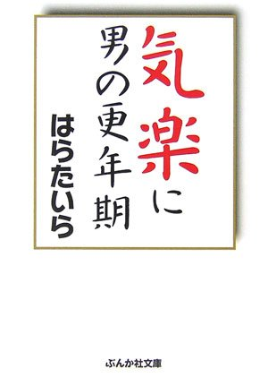 気楽に男の更年期 (ぶんか社文庫)