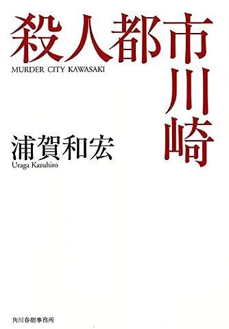 殺人都市川崎 (ハルキ文庫 う 10-1)