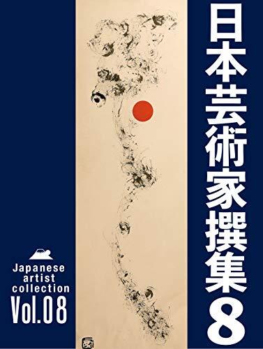日本芸術家撰集 Vol.8 (株式会社クオリアート)