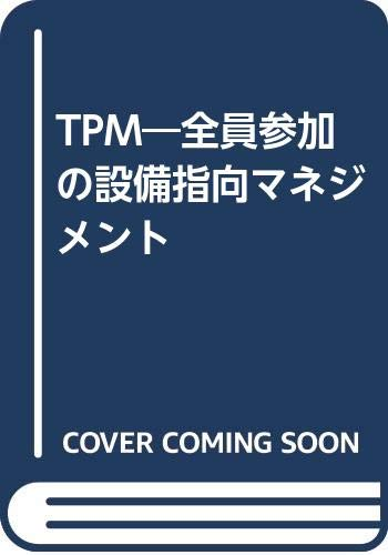 TPM―全員参加の設備指向マネジメントの詳細を見る