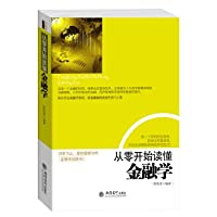 Finance scratch read(Chinese Edition)