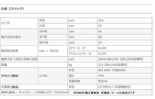 HiKOKI(ハイコーキ)旧日立工機18Vコードレス丸のこ充電式刃径165mm蓄電池・充電器別売り本体のみC18DBAL(NN)