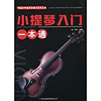 Getting a pass violin(Chinese Edition)