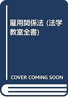 雇用関係法 (法学教室全書)