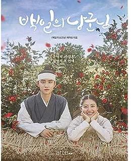 EXOのト・ギョンス(D.O.)、ナム・ジヒョン主演のドラマ 「100日の郎君様」 フォトエッセイ(初回限定フォトカード3種贈呈)