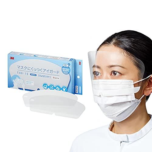 3M マスクにつける アイガード 日本製 医療用 くもり止め加工 男女兼用 フェイスシールド EAG-1S 20枚入り