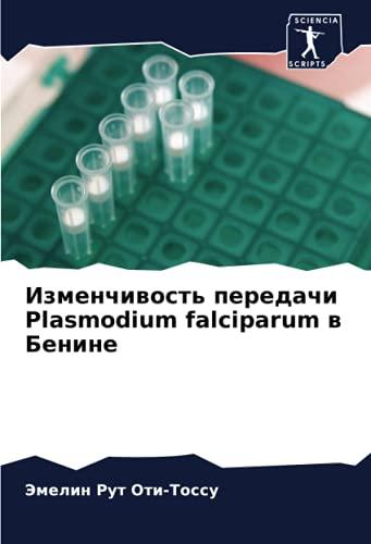 Изменчивость передачи Plasmodium falciparum в Бенине