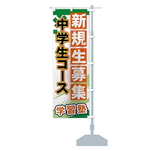 中学生コース のぼり旗 サイズ選べます(スリム45x180cm 右チチ)