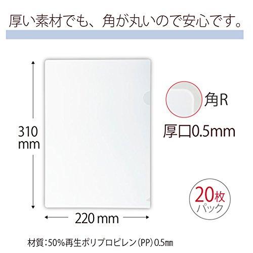 プラス『クリアーホルダー厚口0.5mm(角R)』