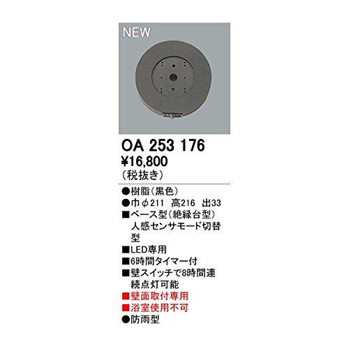 ODELIC(オーデリック) 【工事必要】 おまかセンサ・壁面取付専用 屋外用ベース型【人感センサモード切替型】 OA253176