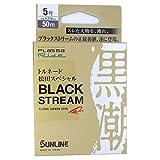 サンライン(SUNLINE) ライン トルネード松田スペシャル ブラックストリーム 50m 4号