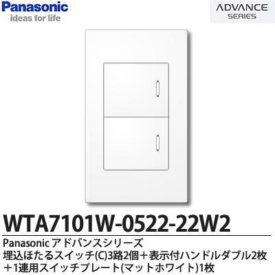 【Panasonic】アドバンスシリーズ スイッチ・プレート組み合わせセット埋込ほたるスイッチ(C)3路2個+表示付ハンドルダブル2枚+1連用スイッチプレート WTA7101W-0522-22W2