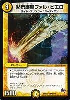 デュエルマスターズ 黙示護聖ファル・ピエロ/革命 超ブラック・ボックス・パック (DMX22)/ シングルカード
