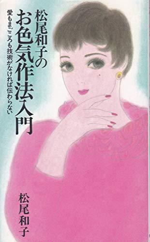 松尾和子のお色気作法入門―愛もまごころも技術がなければ伝わらないの詳細を見る