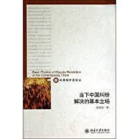 Contemporary China's basic position Dispute Resolution(Chinese Edition)