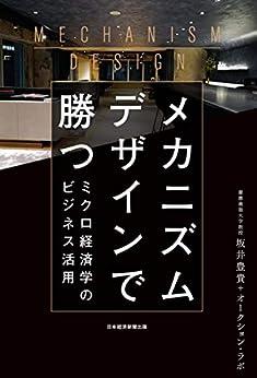 [坂井豊貴, オークション・ラボ]のメカニズムデザインで勝つ ミクロ経済学のビジネス活用 (日本経済新聞出版)