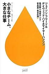 小さなチーム、大きな仕事―37シグナルズ成功の法則 (ハヤカワ新書juice) 単行本