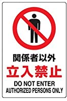 JIS規格安全標識 関係者以外立入禁止 エコユニボード製(中サイズ) 300×200mm 803-011