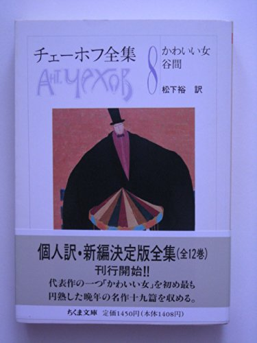 チェーホフ全集〈8〉 (ちくま文庫)
