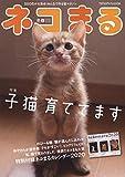 ネコまる 冬春号 Vol.39 (タツミムック)