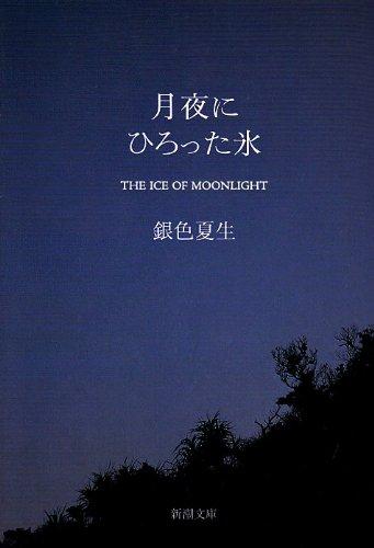 月夜にひろった氷 (新潮文庫)