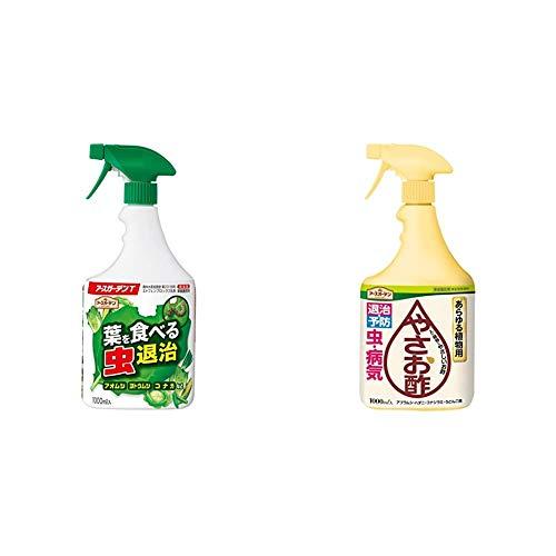 アース製薬 アースガーデンT 1000ml (葉を食べる虫退治) & アース製薬 やさお酢 1000ml【セット買い】