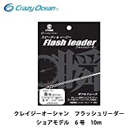 クレイジーオーシャン STOOK フラッシュリーダー 6号10m FL-6010