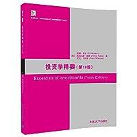 投资学精要(第10版)/美国麦格劳-希尔教育出版公司工商管理最新教材(英文版)