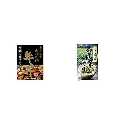 [2点セット] 天領酒造 造り酒屋の飛騨和牛 牛丼(1人前)・特選茶漬け 大地の恵 のざわ菜茶づけ(10袋入)