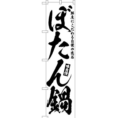 【2枚セット】 のぼり ぼたん鍋 SKES-565 (受注生産) 【スマートサイズ】