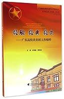 经验经典经久--广东高校共青团工作精粹/广东高校共青团与青年工作研究丛书