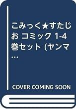 こみっく★すたじお コミック 1-4巻セット (ヤンマガKCスペシャル)