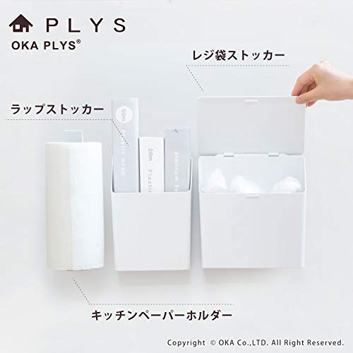 オカ『PLYSbase(プリスベイス)レジ袋ストッカー』