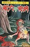 蔵六の奇病 (1979年) (ヒットコミックス)