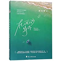 Waiting for You in the Xisha Islands (Chinese Edition)