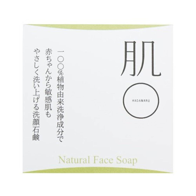 論争的基本的な芽肌まる ナチュラルフェイスソープ【旧製品】
