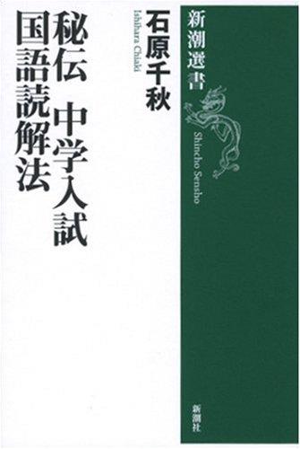 秘伝 中学入試国語読解法 (新潮選書)