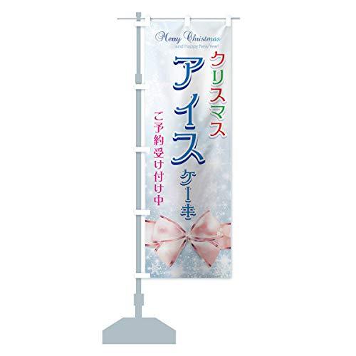 クリスマスアイスケーキご予約受け付け中 のぼり旗 サイズ選べます(ハーフ30x90cm 左チチ)