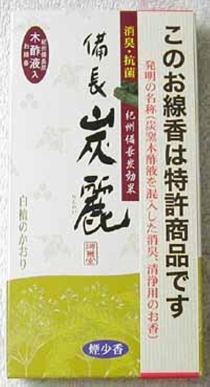 穀物知覚する意識的花粉症 対策 にも 特許 炭の お香 備長炭 麗 白檀の香り ( 煙少 香 タイプ)