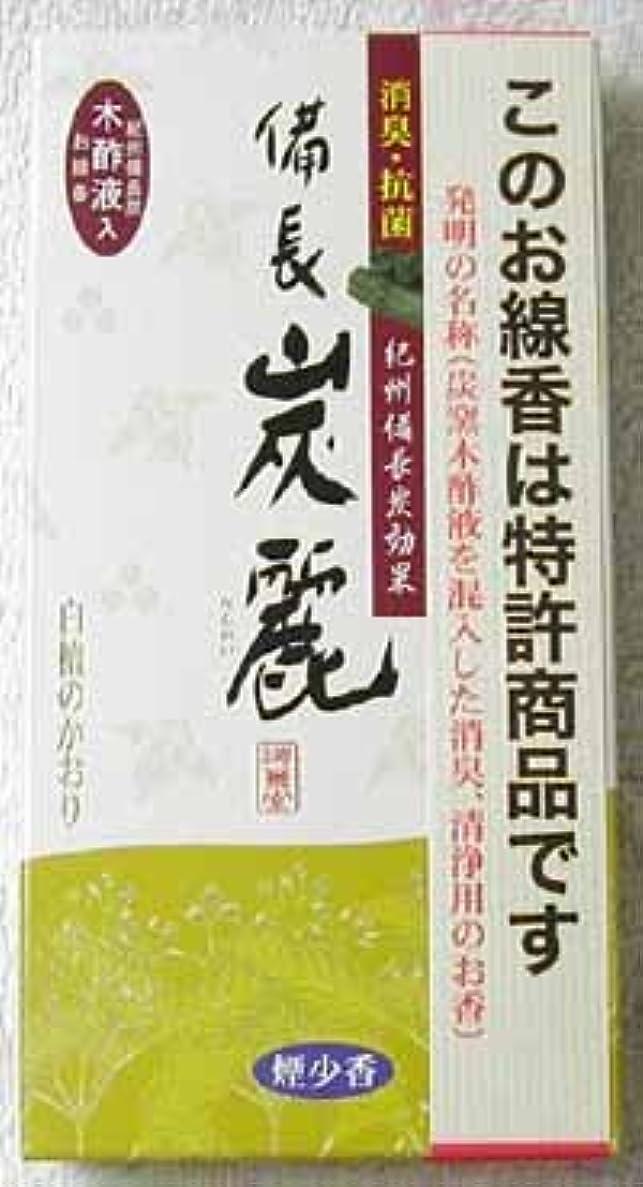 寝室を掃除する倍率手順花粉症 対策 にも 特許 炭の お香 備長炭 麗 白檀の香り ( 煙少 香 タイプ)