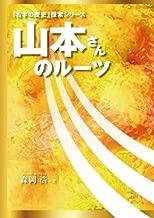 山本さんのルーツ[金表紙] (「名字の歴史」探索シリーズ)