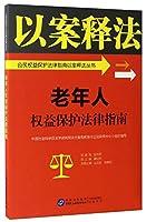 老年人权益保护法律指南/公民权益保护法律指南以案释法丛书