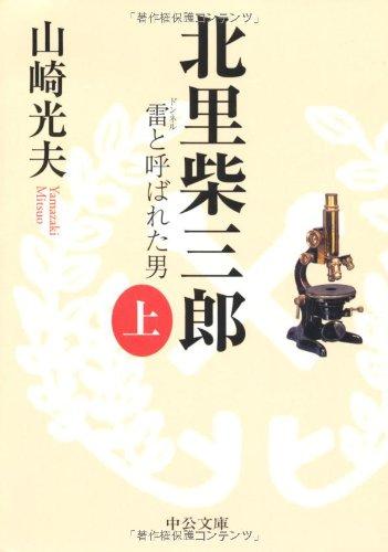北里柴三郎(上)―雷と呼ばれた男 (中公文庫 や 32-2)の詳細を見る